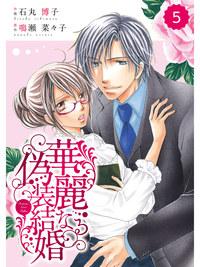 comic Berry's 華麗なる偽装結婚5巻
