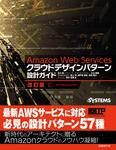 Amazon Web Servicesクラウドデザインパターン設計ガイド 改訂版(日経BP Next ICT選書)-電子書籍