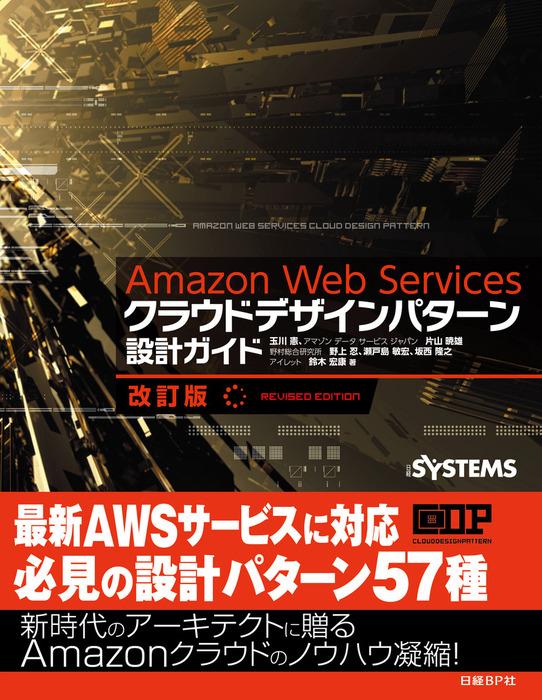 Amazon Web Servicesクラウドデザインパターン設計ガイド 改訂版(日経BP Next ICT選書)拡大写真