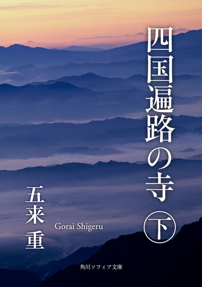 四国遍路の寺 下-電子書籍