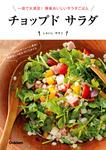 チョップド サラダ 一皿で大満足! 簡単おいしいサラダごはん-電子書籍