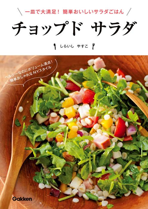 チョップド サラダ 一皿で大満足! 簡単おいしいサラダごはん拡大写真