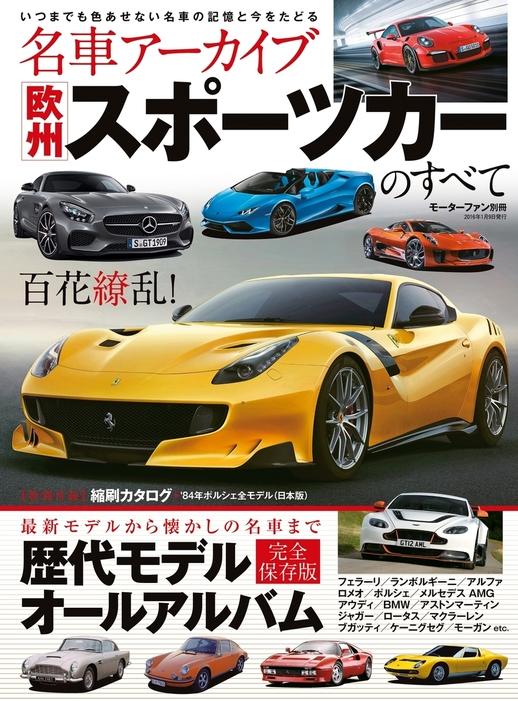名車アーカイブ 欧州スポーツカーのすべて拡大写真