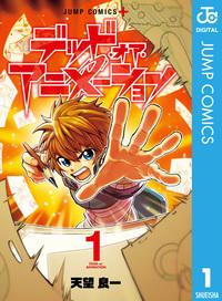 デッド・オア・アニメーション 1-電子書籍