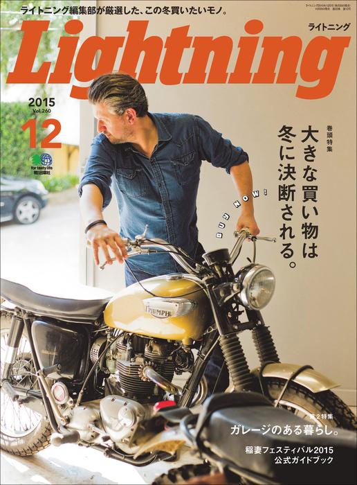 Lightning 2015年12月号 Vol.260拡大写真