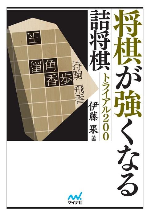 将棋が強くなる詰将棋トライアル200-電子書籍-拡大画像