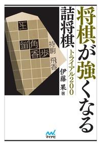 将棋が強くなる詰将棋トライアル200-電子書籍
