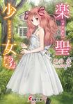 楽聖少女3-電子書籍