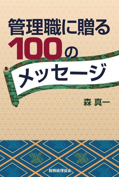 管理職に贈る100のメッセージ-電子書籍