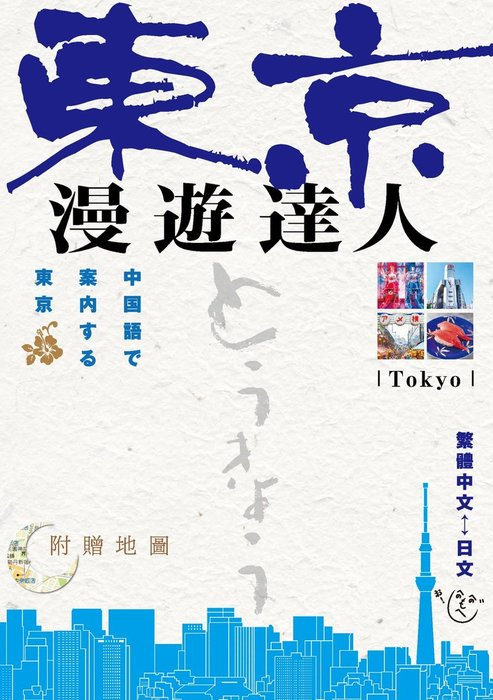 東京 漫遊達人 中国語で案内する東京-電子書籍-拡大画像