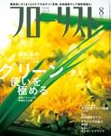フローリスト2014年8月号-電子書籍