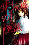 少女達の怪談(1)-電子書籍