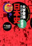 大学受験らくらくブック 日本史 近現代-電子書籍