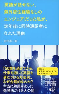 「英語が話せない、海外居住経験なしのエンジニア」 だった私が、定年後に同時通訳者になれた理由-電子書籍