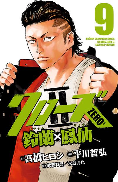 クローズZERO2 鈴蘭×鳳仙 9-電子書籍