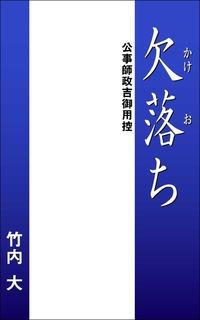 欠落ち-電子書籍