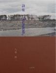 詩集「TSUNAMI」-電子書籍