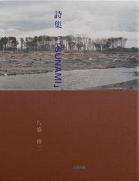 詩集「TSUNAMI」