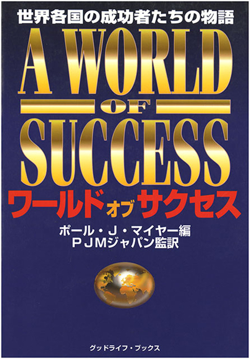ワールド・オブ・サクセス 世界各国の成功者たちの物語拡大写真