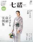 七緒 vol.49-電子書籍
