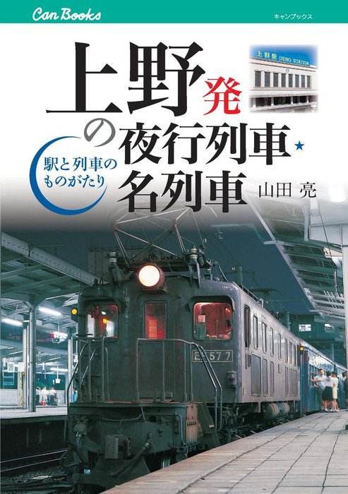 上野発の夜行列車・名列車拡大写真