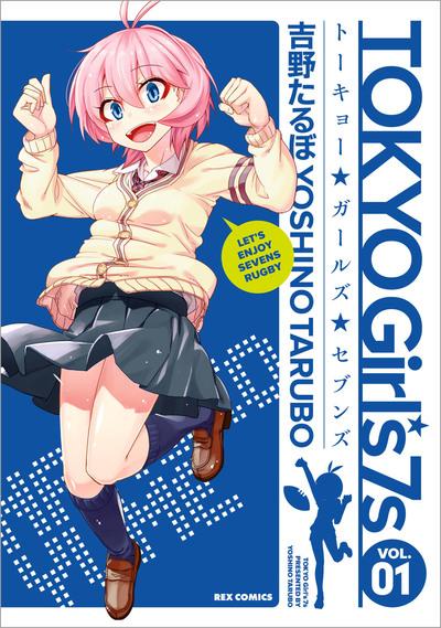 TOKYO Girl's 7s: 1-電子書籍