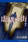 虚構の街(1)-電子書籍