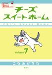 チーズスイートホーム(7)-電子書籍