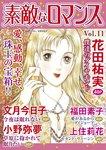 素敵なロマンス Vol.11-電子書籍