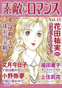 素敵なロマンス Vol.11