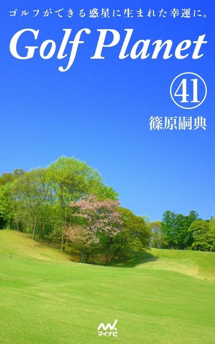 ゴルフプラネット 第41巻 ~絶対はないゴルフを絶対にするために~-電子書籍-拡大画像