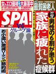 週刊SPA! 2015/8/25号-電子書籍
