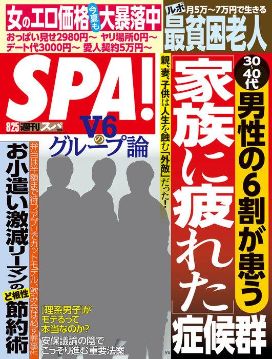 週刊SPA! 2015/8/25号-電子書籍-拡大画像