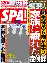 週刊SPA! 2015/8/25号