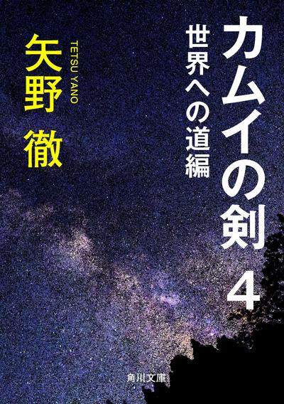 カムイの剣 4 世界への道編-電子書籍