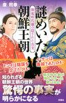 韓流時代劇の隠された真実 謎めいた朝鮮王朝-電子書籍
