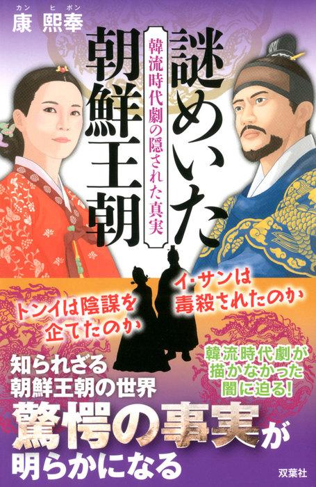 韓流時代劇の隠された真実 謎めいた朝鮮王朝-電子書籍-拡大画像