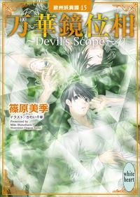 万華鏡位相 ~Devil's Scope~ 欧州妖異譚(15)