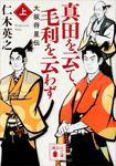 真田を云て、毛利を云わず(上) 大坂将星伝-電子書籍