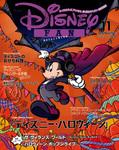 ディズニーファン 2016年11月号-電子書籍