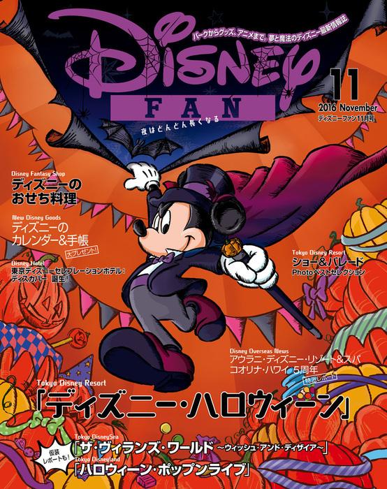 ディズニーファン 2016年11月号拡大写真