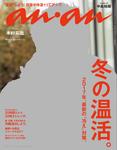 anan (アンアン) 2017年 1月11日号 No.2035-電子書籍