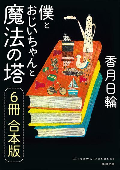 僕とおじいちゃんと魔法の塔【6冊 合本版】-電子書籍