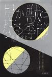 星か獣になる季節-電子書籍