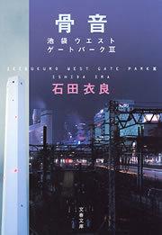 骨音 池袋ウエストゲートパークIII-電子書籍
