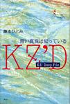 KZ' Deep File 青い真珠は知っている-電子書籍
