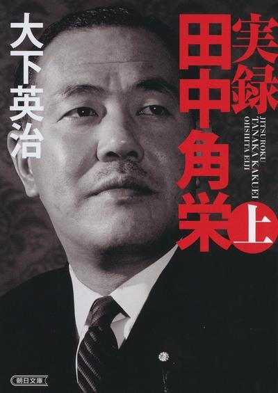 実録 田中角栄(上)-電子書籍
