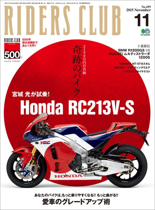RIDERS CLUB 2015年11月号 Vol.499拡大写真