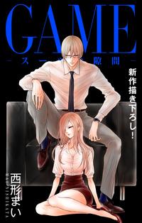 Love Jossie GAME~スーツの隙間~ story14