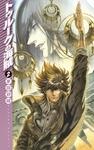 トゥルークの海賊2-電子書籍